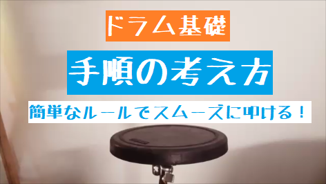 ドラム手順